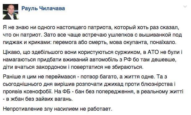 Савченко - це син Путіна та типова грантожерська принциповість пані Гопко - фото 9