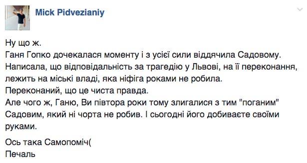 Савченко - це син Путіна та типова грантожерська принциповість пані Гопко - фото 7
