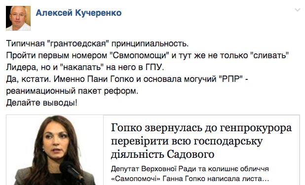 Савченко - це син Путіна та типова грантожерська принциповість пані Гопко - фото 5