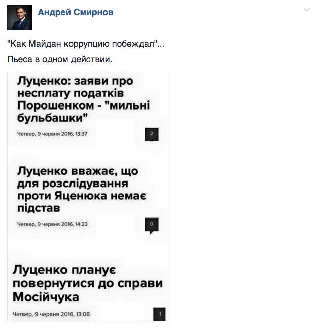 Савченко - це син Путіна та типова грантожерська принциповість пані Гопко - фото 3