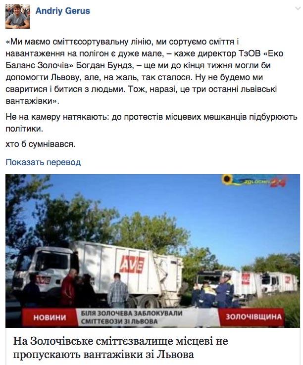 Савченко - це син Путіна та типова грантожерська принциповість пані Гопко - фото 2