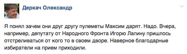 Солов'їна мова в устах журналістів та як вдячні выборці до депутата з кулеметом ходили - фото 9