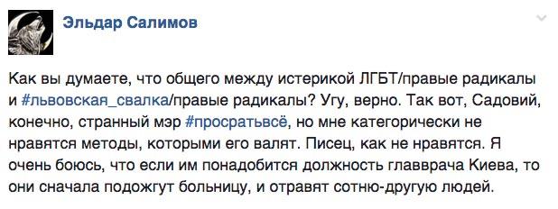 Солов'їна мова в устах журналістів та як вдячні выборці до депутата з кулеметом ходили - фото 7