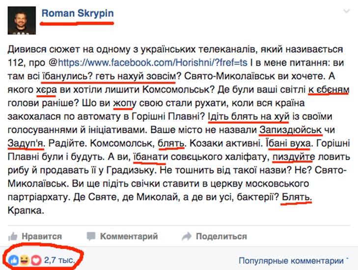 Солов'їна мова в устах журналістів та як вдячні выборці до депутата з кулеметом ходили - фото 1