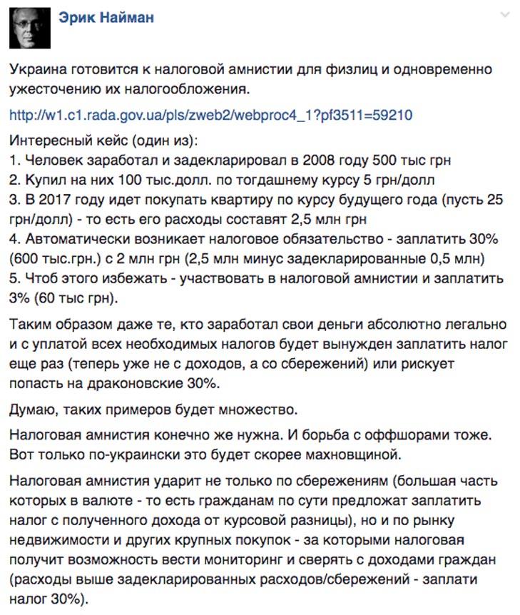 Солов'їна мова в устах журналістів та як вдячні выборці до депутата з кулеметом ходили - фото 5