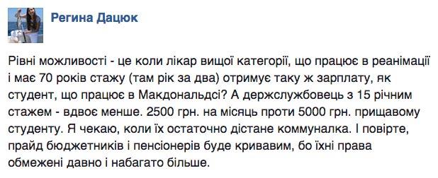 """Піцца """"Путін"""" та гречка по 50 гривень - фото 11"""