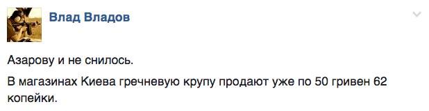 """Піцца """"Путін"""" та гречка по 50 гривень - фото 10"""