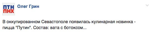 """Піцца """"Путін"""" та гречка по 50 гривень - фото 1"""
