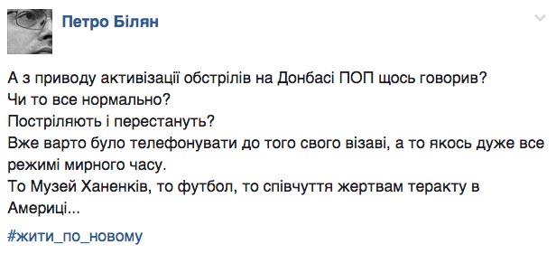 Поліграф Охендовського та куди пропало літо - фото 3