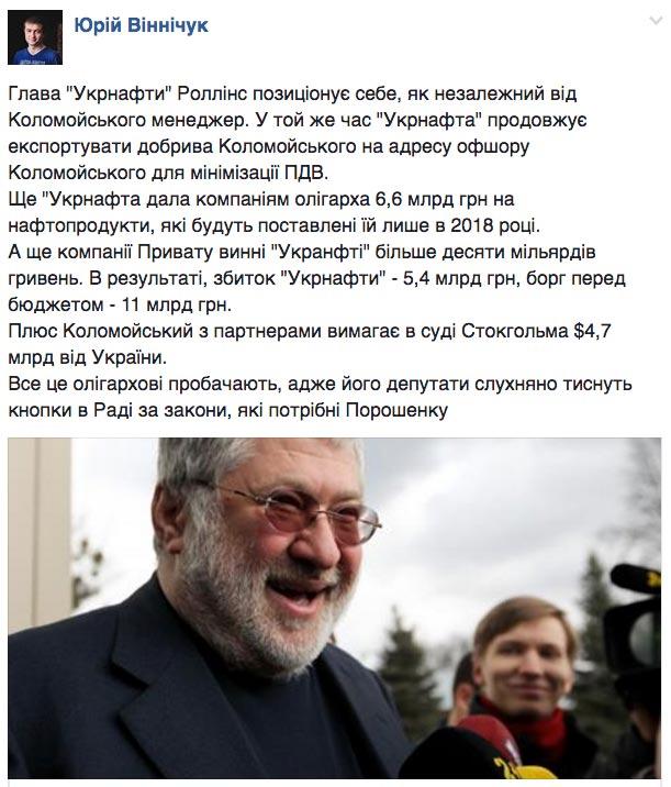Поліграф Охендовського та куди пропало літо - фото 5