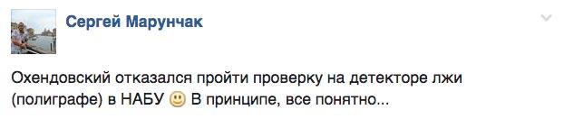 Поліграф Охендовського та куди пропало літо - фото 6