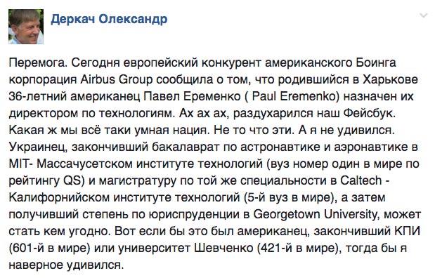 Знайшовся золотий унітаз Януковича та як Хомутинник з Ірландією у футбол грав - фото 1