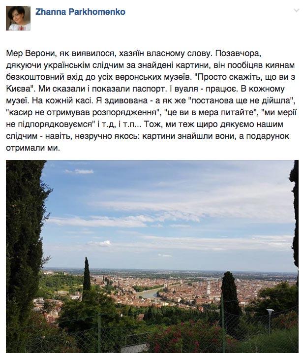 Знайшовся золотий унітаз Януковича та як Хомутинник з Ірландією у футбол грав - фото 3