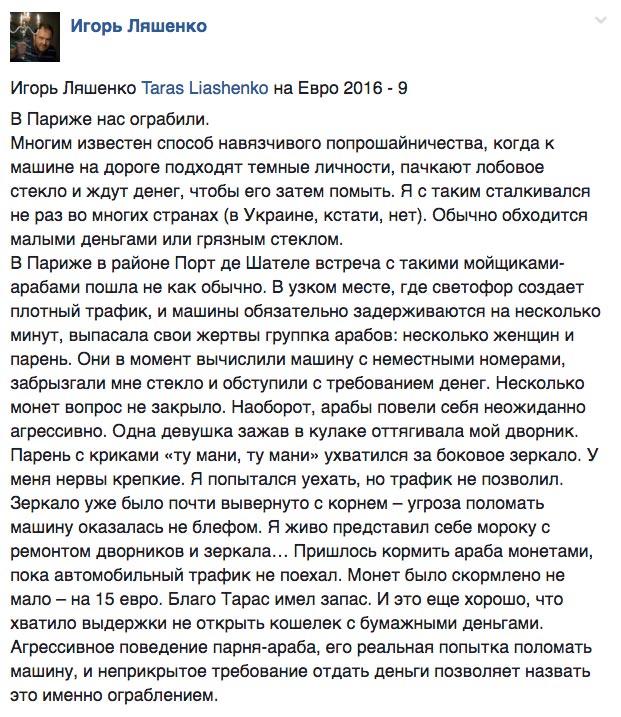 Знайшовся золотий унітаз Януковича та як Хомутинник з Ірландією у футбол грав - фото 4