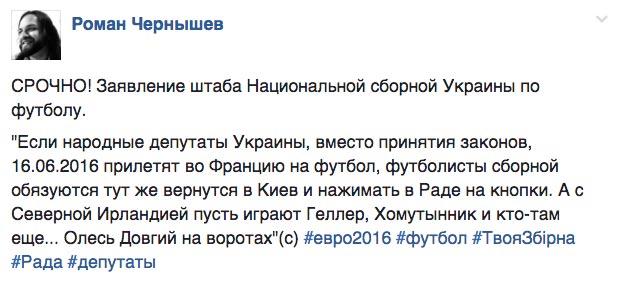 Знайшовся золотий унітаз Януковича та як Хомутинник з Ірландією у футбол грав - фото 7