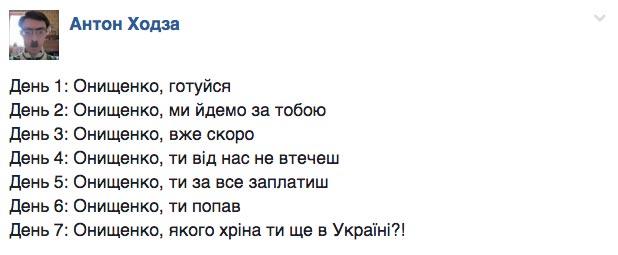 Знайшовся золотий унітаз Януковича та як Хомутинник з Ірландією у футбол грав - фото 9