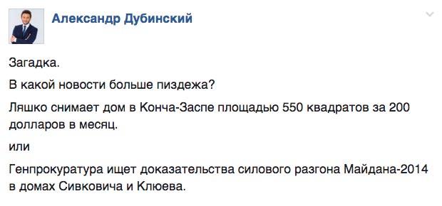 Чому будинок Ляшка переплутали з будинком Клюєва - фото 5