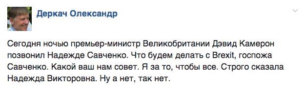 Як британський прем'єр радиться з Надією Савченко та день без трусів в Америці - фото 1