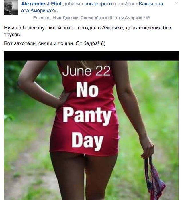 Як британський прем'єр радиться з Надією Савченко та день без трусів в Америці - фото 3
