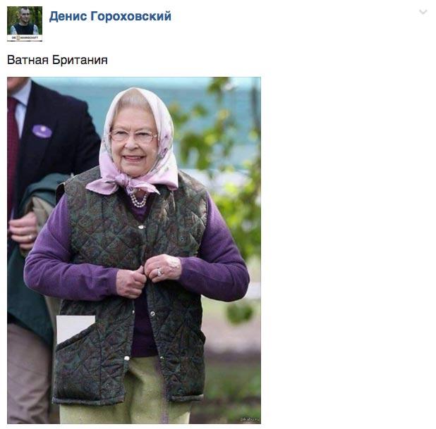 Ватні британці та чи захоче Єлізавета ІІ приєднатися до Таможеного союзу - фото 11