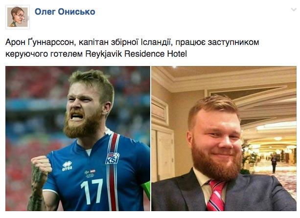 Як Яценюк цілувався з Байденом та де працює капітан збірної Ісландії - фото 7