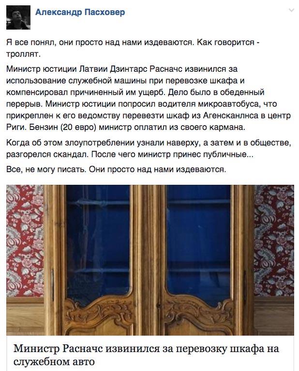 Юбер для ДНР/ЛНР та яким буде новий пам'ятник Щорсу - фото 9