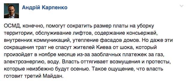 """Моніка Левінські - агітатор Трампа та коли Сєня буде """"ров Яценюка"""" докопувати - фото 4"""