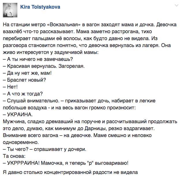 """Моніка Левінські - агітатор Трампа та коли Сєня буде """"ров Яценюка"""" докопувати - фото 11"""