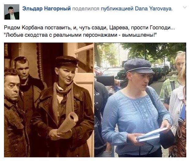 """Моніка Левінські - агітатор Трампа та коли Сєня буде """"ров Яценюка"""" докопувати - фото 6"""