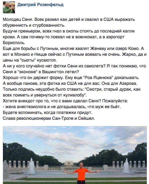 """Моніка Левінські - агітатор Трампа та коли Сєня буде """"ров Яценюка"""" докопувати - фото 10"""
