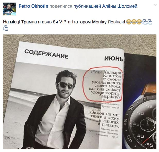 """Моніка Левінські - агітатор Трампа та коли Сєня буде """"ров Яценюка"""" докопувати - фото 3"""