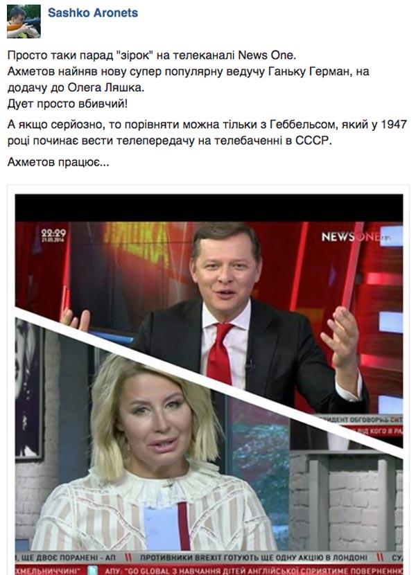 """Вистава під назвою """"Напад на Ківу"""" та як Квасьневський продає труби Пінчука - фото 13"""