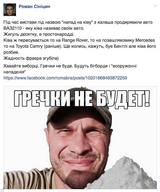 """Вистава під назвою """"Напад на Ківу"""" та як Квасьневський продає труби Пінчука - фото 4"""