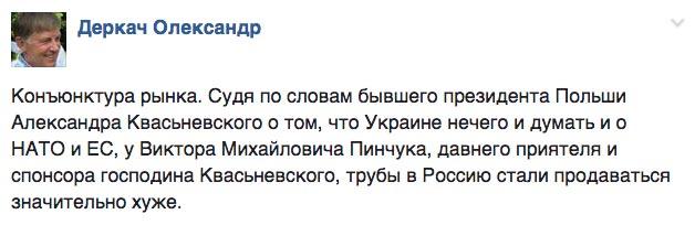 """Вистава під назвою """"Напад на Ківу"""" та як Квасьневський продає труби Пінчука - фото 3"""