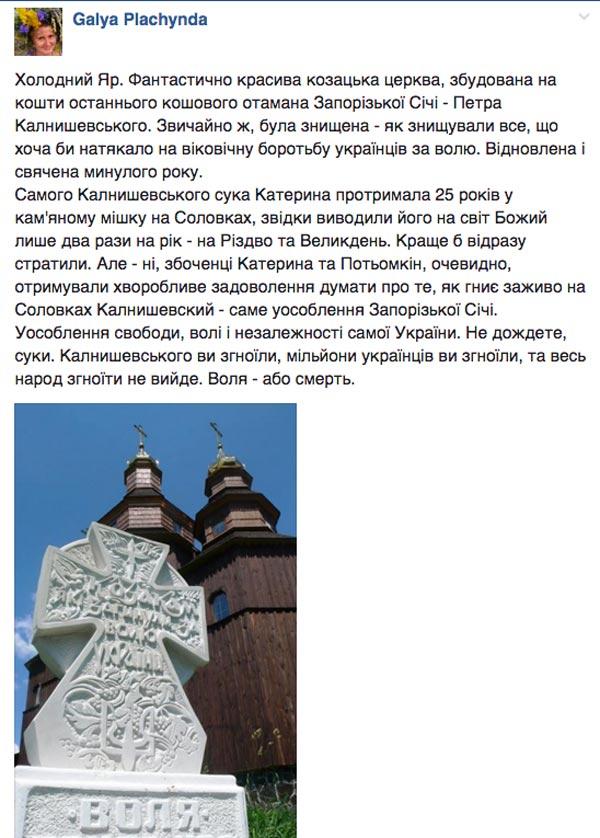 Про коневода Онищенко та козла-провокатора в Раді - фото 11