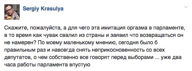 Про коневода Онищенко та козла-провокатора в Раді - фото 10