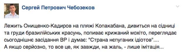 Про коневода Онищенко та козла-провокатора в Раді - фото 8