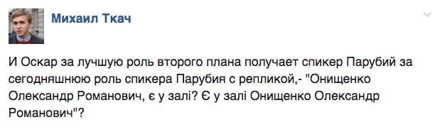 Про коневода Онищенко та козла-провокатора в Раді - фото 7