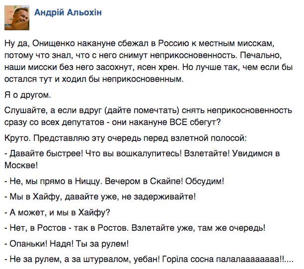 Про коневода Онищенко та козла-провокатора в Раді - фото 6
