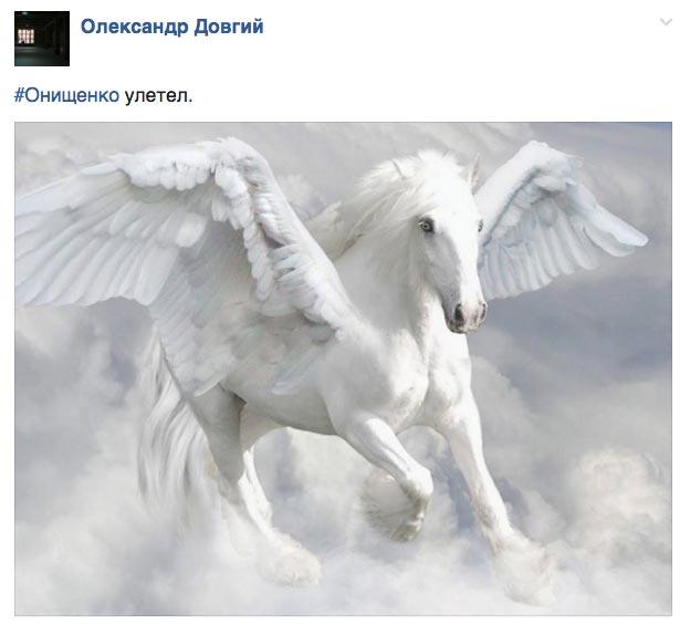 Про коневода Онищенко та козла-провокатора в Раді - фото 5