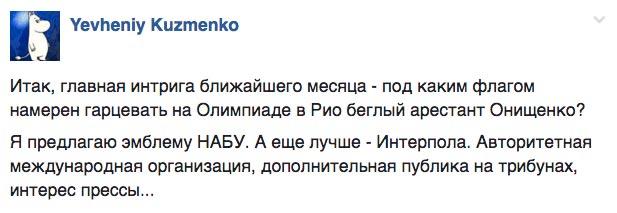 Про коневода Онищенко та козла-провокатора в Раді - фото 3