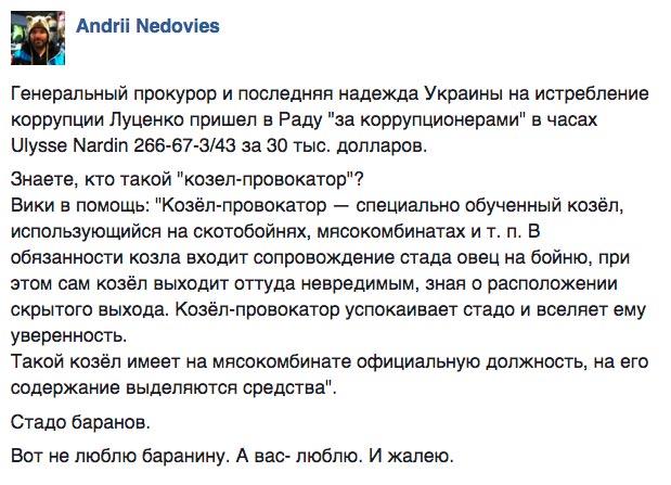 Про коневода Онищенко та козла-провокатора в Раді - фото 2