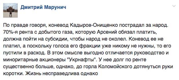 Про коневода Онищенко та козла-провокатора в Раді - фото 1