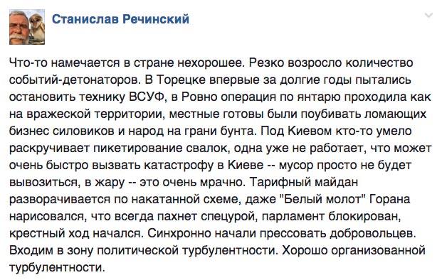 Як Бандера стирав з мапи Москву - фото 1