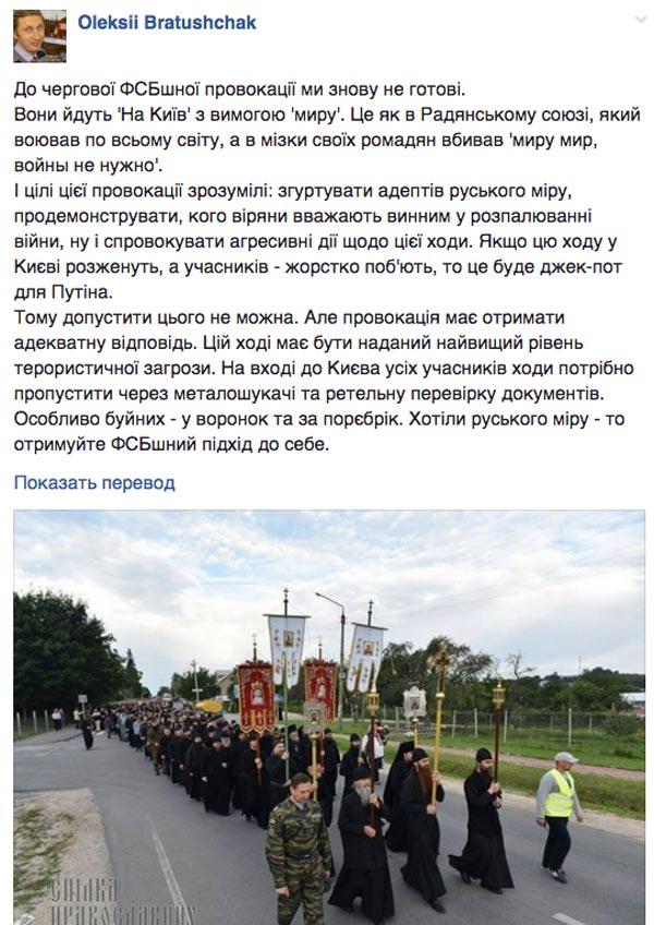 Чому після московськийх попів завжди приходять россійські гради - фото 7