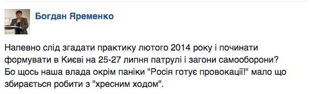 Чому після московськийх попів завжди приходять россійські гради - фото 10