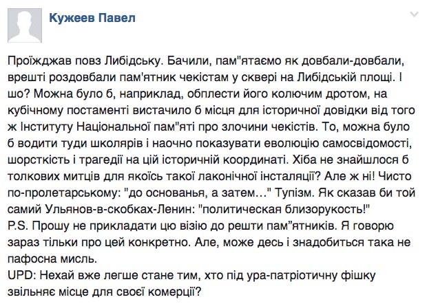 Юліни туфлі та чому Таню Чорновол ненавидять більше, ніж Юру Єнакіївського - фото 12