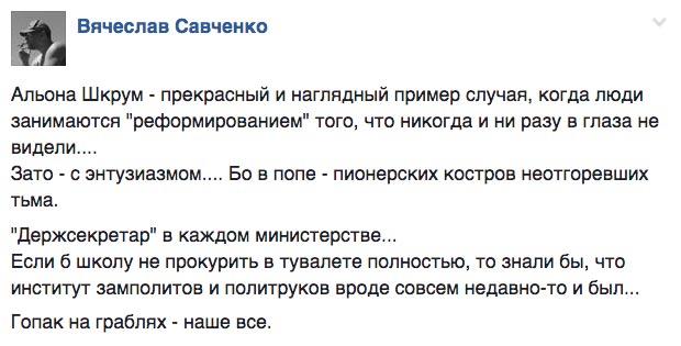Юліни туфлі та чому Таню Чорновол ненавидять більше, ніж Юру Єнакіївського - фото 3