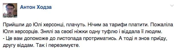 Юліни туфлі та чому Таню Чорновол ненавидять більше, ніж Юру Єнакіївського - фото 7