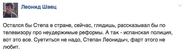 Юліни туфлі та чому Таню Чорновол ненавидять більше, ніж Юру Єнакіївського - фото 9